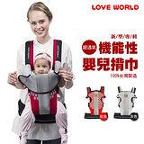 【愛的世界】LOVEWORLD 機能性超透氣嬰兒揹巾/3~18個月(15kg以內)/灰色 -台灣製-