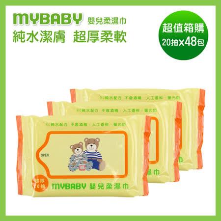 【愛的世界】 超厚 嬰兒柔濕巾/20抽x48包