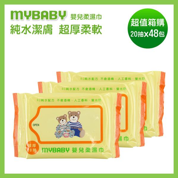 【愛的世界】MYBABY 超厚嬰兒柔濕巾/濕紙巾20抽x48包/箱-台灣製-