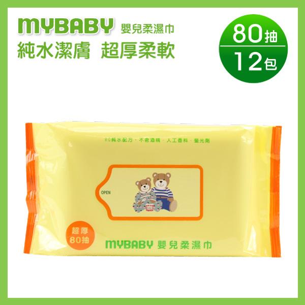 【愛的世界】MYBABY 超厚嬰兒柔濕巾/濕紙巾80抽x12包)-台灣製-