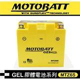 美國MOTOBATT GEL膠體長效機車電池/電瓶MTZ6S【免運直出】