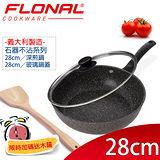 【義大利Flonal】石器系列不沾深煎鍋28cm+鍋蓋