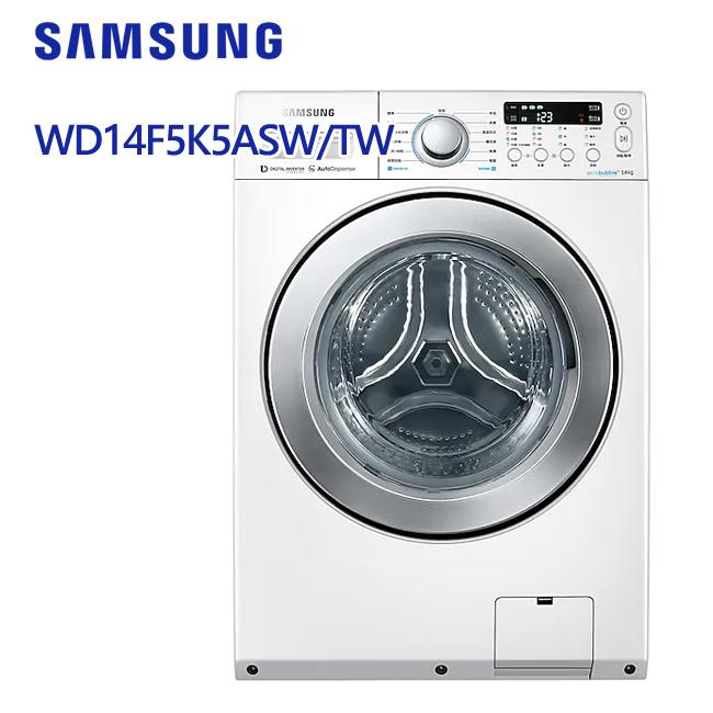 【SAMSUNG三星】14KG洗脫烘滾筒洗衣機WD14F5K5ASW/TW