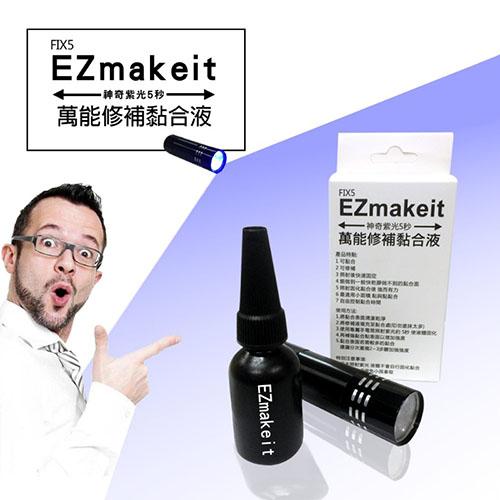 ~HANLIN~EZmakeit~FIX5~~神奇紫光5秒~萬能修補黏合液10g