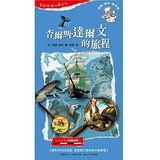 【閣林文創】童話探險地圖系列-查爾斯.達爾文的旅程