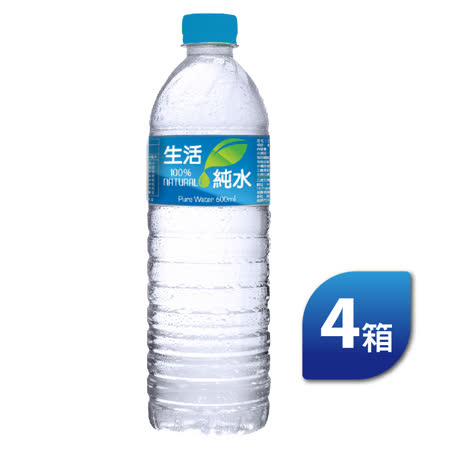 《生活》 純水600ml2箱(共4箱)
