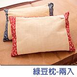 【名流寢飾】MIT-拉菲草綠豆枕-2入