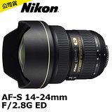 Nikon AF-S 14-24mm F/2.8G ED (國祥公司貨)