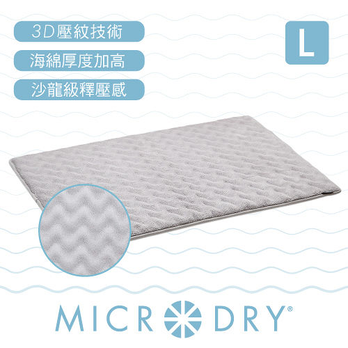【MICRODRY時尚地墊】3D波紋記憶綿-(灰姑娘L)