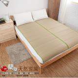 LUST生活寢具-藺草天然蓆、淡淡清香-草絲涼蓆、耐用涼快涼墊【標準5x6.2尺】
