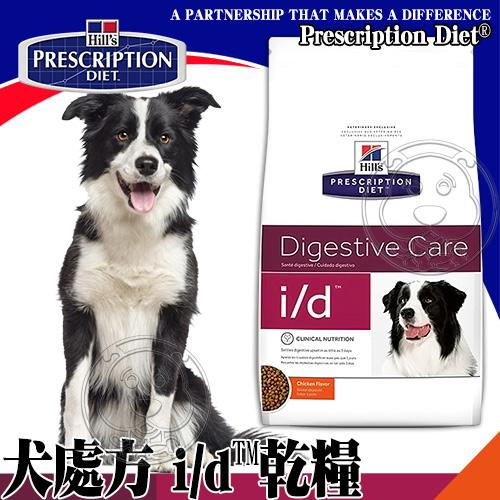 美國Hills希爾思》犬處方 i/d™ 促進消化機能健康-17.6LB