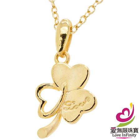 愛無限珠寶金坊 0.46 錢 - 愛情幸運草