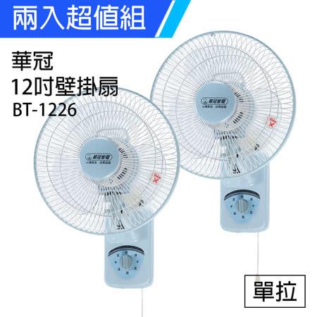 《2入超值組》【華冠】 MIT台灣製造 12吋壁扇
