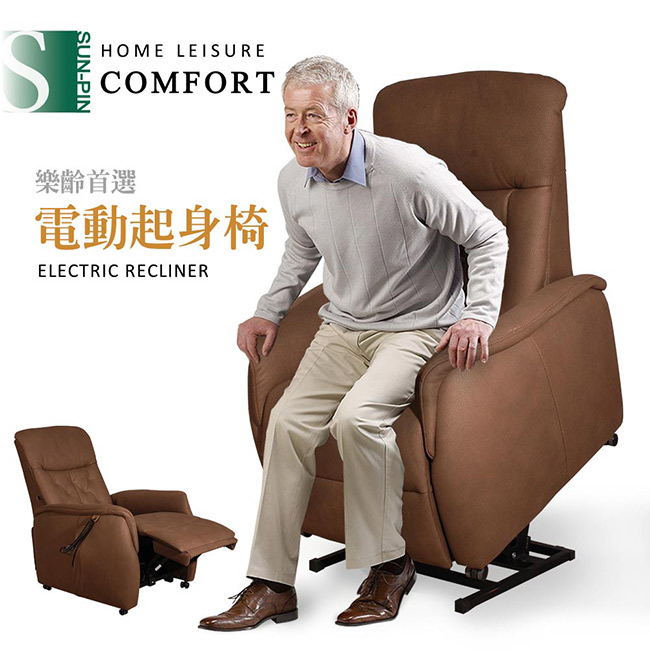 Monsieur 尚先生 契布曼公爵電動起身躺椅
