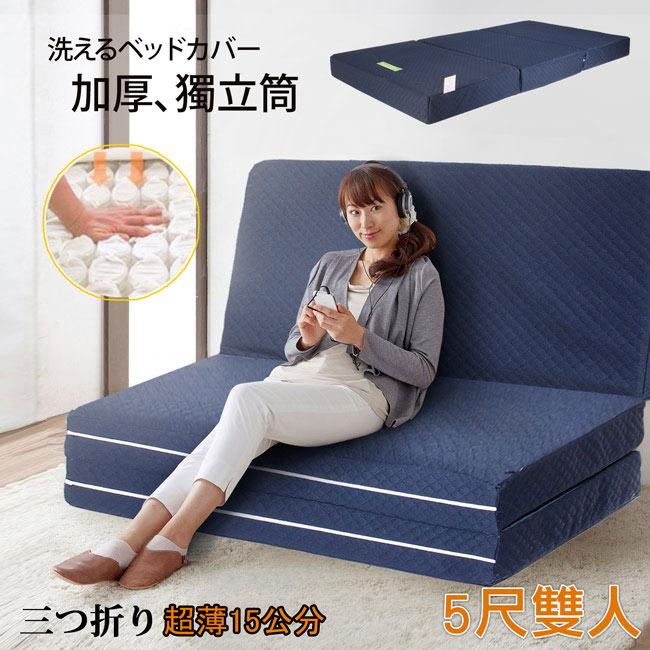 日式三折獨立筒彈簧床墊5尺-加厚(15CM)