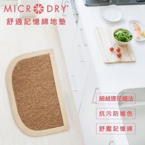 【MICRODRY時尚地墊】All Purpose Mat雙色舒適多功能地墊(亞麻織紋/F)