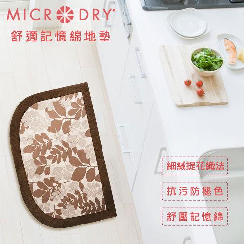 【MICRODRY時尚地墊】All Purpose Mat雙色舒適多功能地墊(春天棕/F)