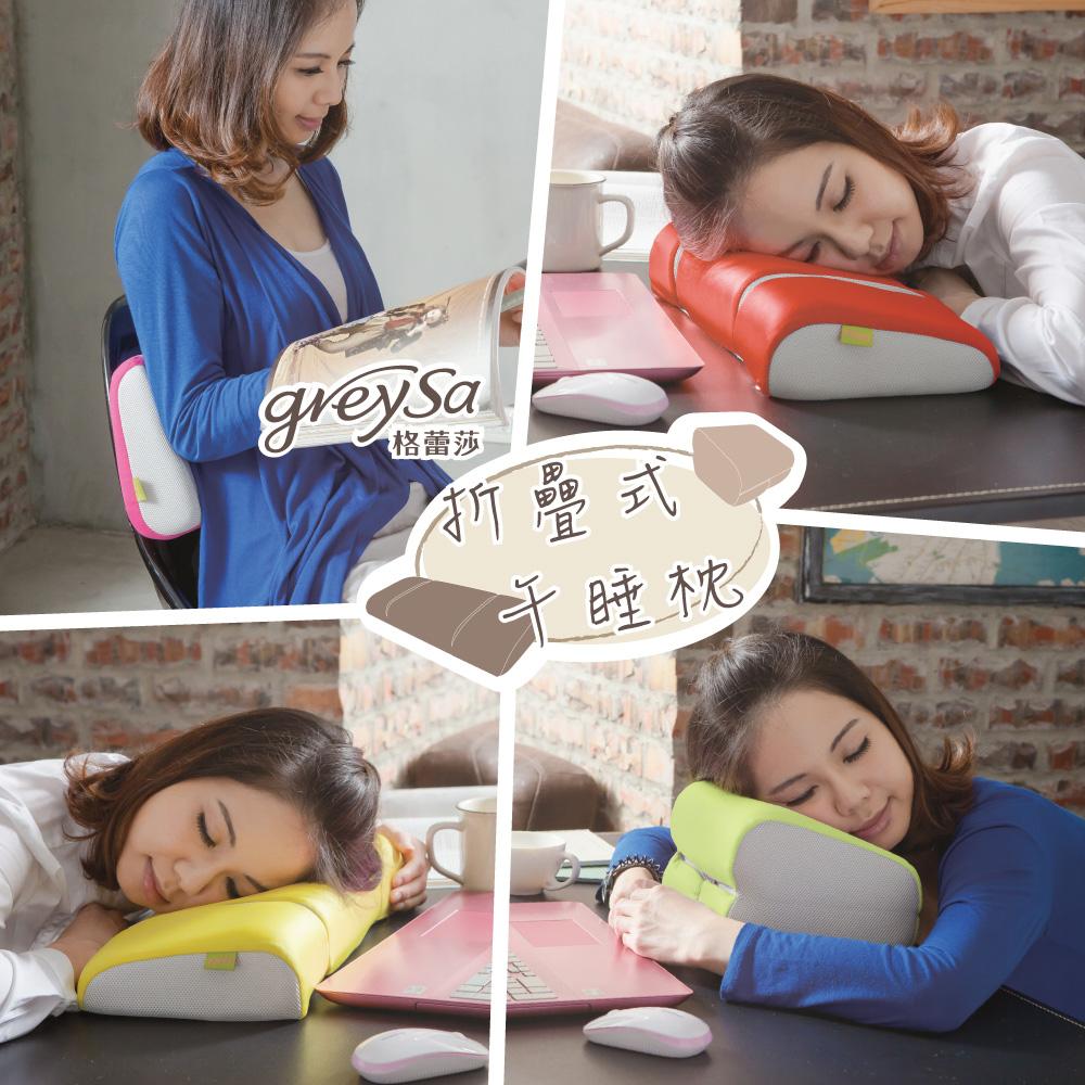 GreySa 格蕾莎[折疊式午睡枕]-全色系