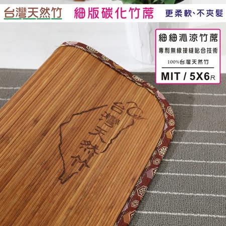 BuyJM_4mm 炭化細條無接縫竹蓆