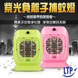 【LTP】LED紫光負離子USB捕蚊燈