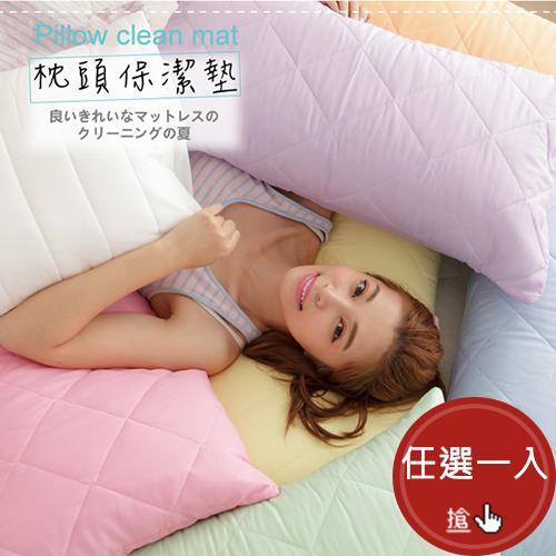 (任選1入)【伊柔寢飾】馬卡龍多色系列.漾彩枕頭保潔墊