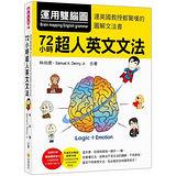 運用雙腦圖,72小時超人英文文法(隨書附贈雙腦圖複習卡+MP3 )