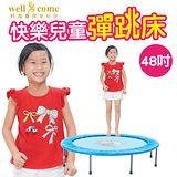 【好吉康Well Come】快樂兒童彈跳床48吋/蹦床/跳高/增高/有氧運動