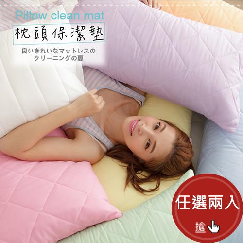 (任選2入)【伊柔寢飾】馬卡龍多色系列.漾彩枕頭保潔墊