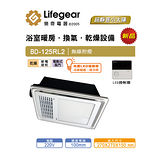 樂奇BD-125RL2浴室暖風乾燥機(無線遙控-220V)
