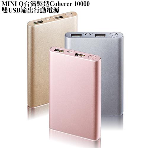 MINI Q 台灣製造 Coherer 10000mAh 雙USB輸出行動電源