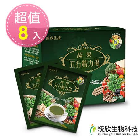 統欣生技  蔬果五行精力湯x8盒