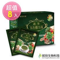 統欣生技 <br>蔬果五行精力湯x8盒