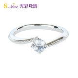 【光彩珠寶】GIA0.3克拉 F VS2 日本鉑金鑽戒 星辰