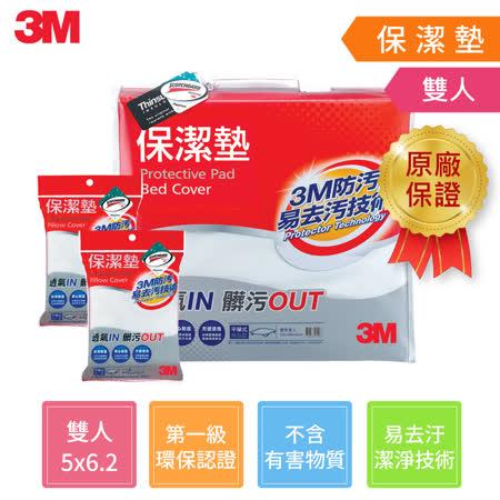 3M-雙人平單式 保潔墊+保潔枕套x2