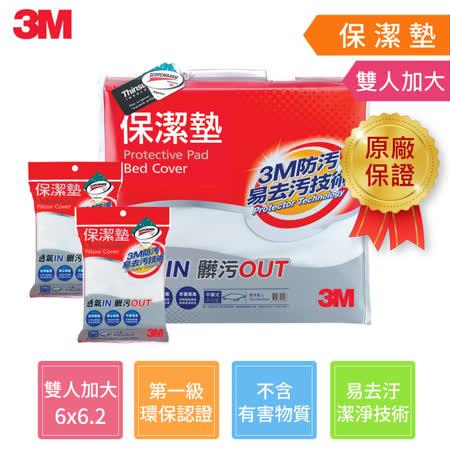 3M(送真空保鮮盒) 平單式保潔墊(加大)