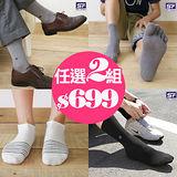 三花SF 專利無痕肌紳士襪/全棉運動休閒襪-任選二組
