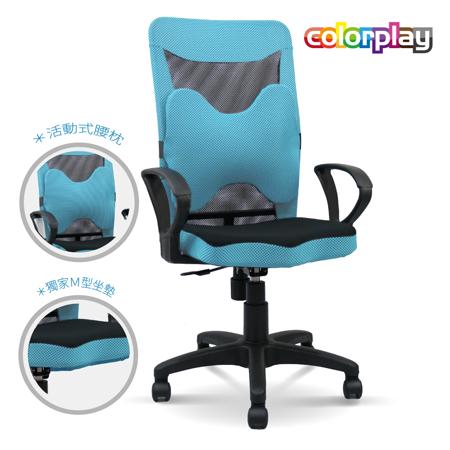 Color Play 瑞比腰枕D型扶手電腦椅