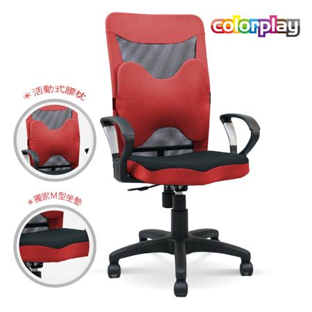 Color Play 瑞比大蝴蝶腰枕電腦椅