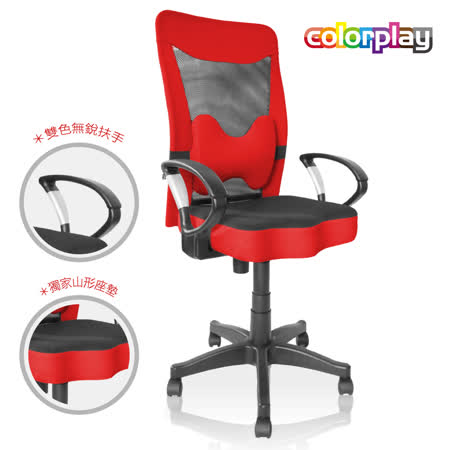 Color Play 鋼鐵人懶骨腰枕電腦椅