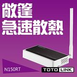TOTOLINK N150RT 家用無線寬頻分享器