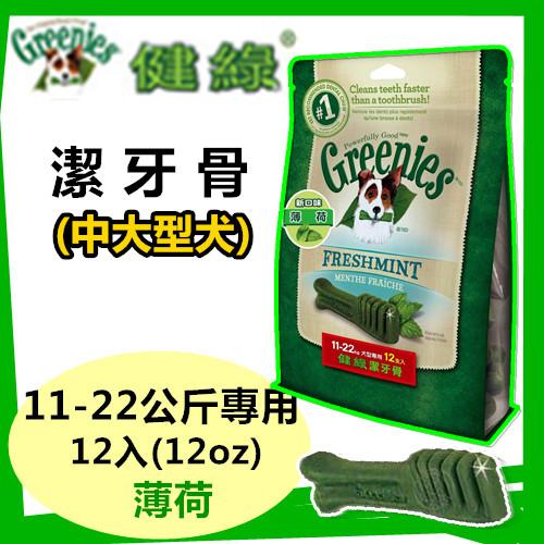 【85折】美國Greenies 健綠潔牙骨 中大型犬11-22公斤專用 /薄荷/ (12oz/12入) 寵物飼料 牙齒保健磨牙