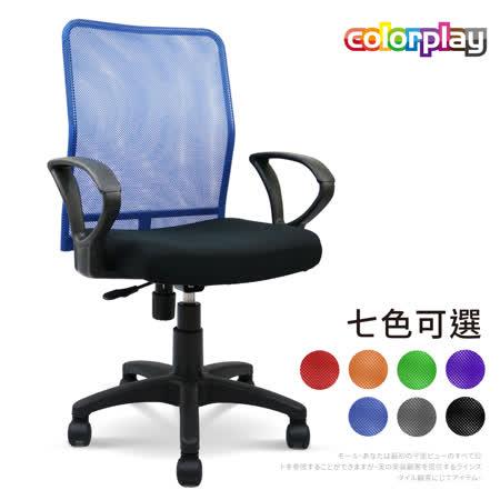 Color Play 機能美型透氣電腦椅