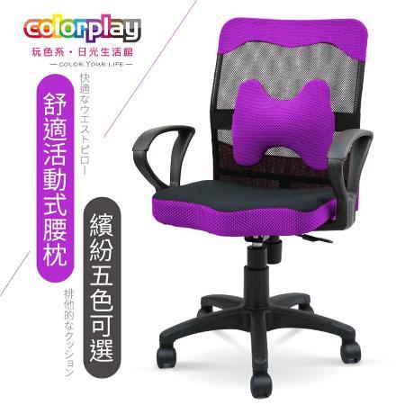 Color Play 柯拉懶骨腰枕電腦椅