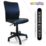 辦公椅/電腦椅【Color Play玩色系生活館】伯爵高質感皮料電腦椅(黑)NP-05D