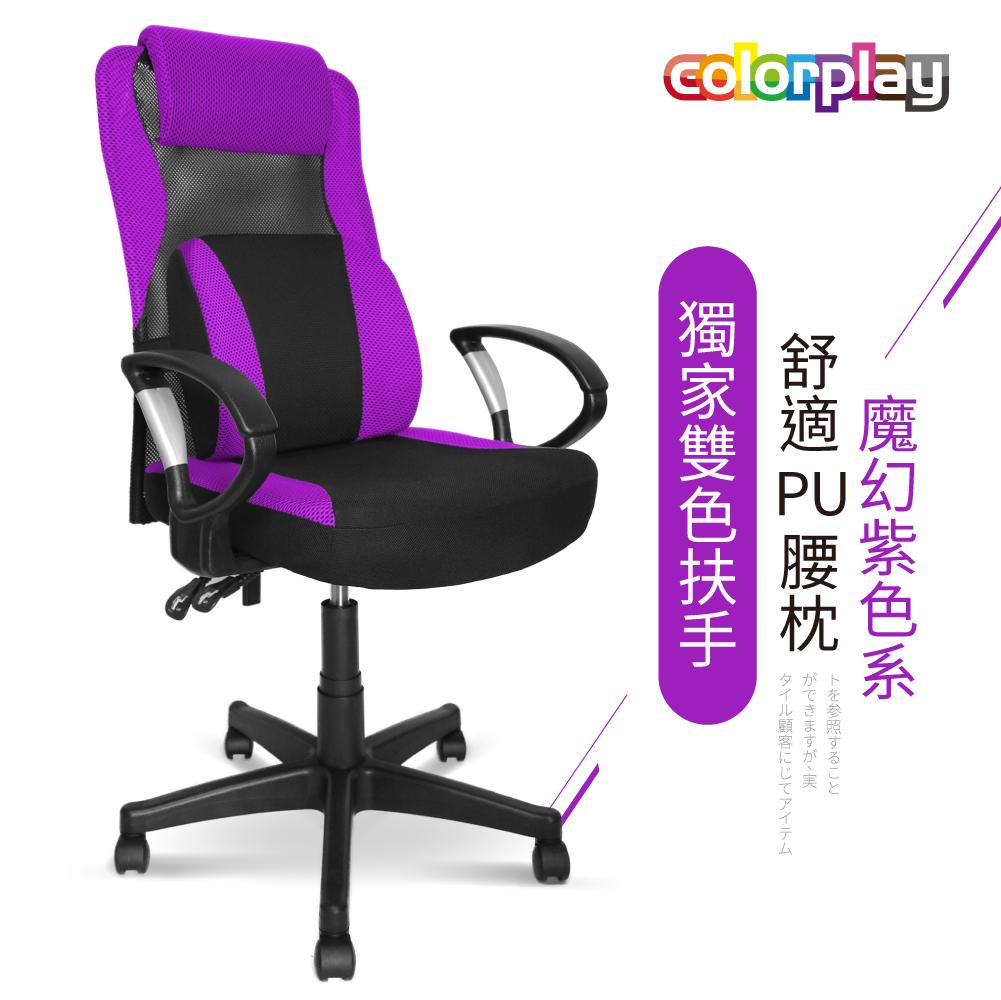 辦公椅/電腦椅【Color Play玩色系生活館】魔幻甜心PU枕D型扶手電腦椅(紫)