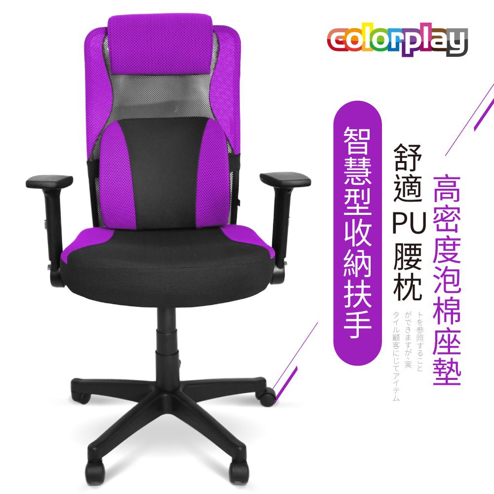 辦公椅/電腦椅【Color Play玩色系生活館】魔幻甜心PU枕收納扶手電腦椅(紫)