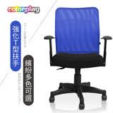 辦公椅/電腦椅【Color Play玩色系生活館】多彩網背T型扶手輕巧電腦椅(六色)NP-03