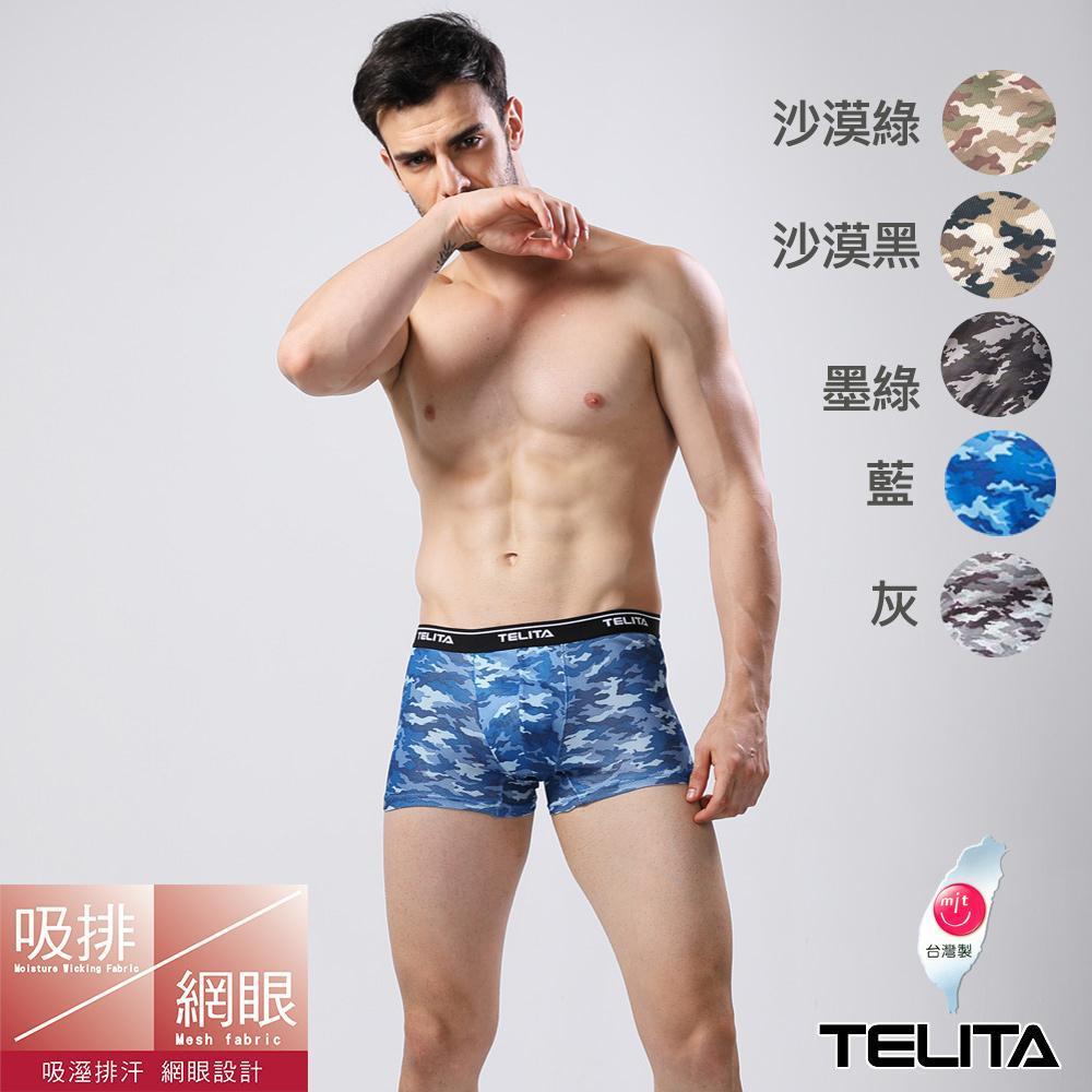 【TELITA】男內褲~吸溼涼爽迷彩網眼運動四角褲/平口褲(超值4件組)