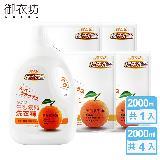 【御衣坊】多功能生態濃縮橘油洗衣精2000mlx1瓶+2000mlx4包(100%天然橘子油)