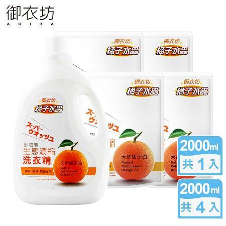 御衣坊濃縮橘油洗衣精1瓶+4包